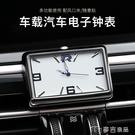 車載時鐘創意通用汽車車載時鐘儀錶台鐘錶內飾電子鐘石英錶擺飾改裝時間錶 【快速出貨】