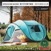 一秒速開帳篷戶外野營露營加厚室內全自動野外折疊防雨【福喜行】