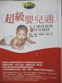 【書寶二手書T4/保健_NGL】超級嬰兒通-天才保母崔西的育兒祕訣_TRACY HOGG