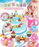 過家家切蛋糕兒童玩具寶寶仿真切切樂生日女孩套裝 『洛小仙女鞋』