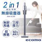 【日本ecomo】充電式無線吸塵器 AIM-SC200