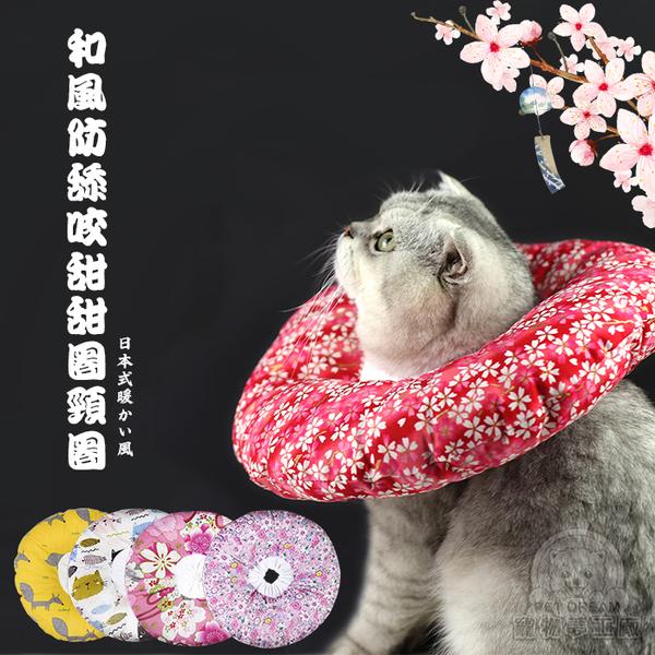 【L號】和風防舔咬甜甜圈頸圈 寵物頸圈 脖圍 寵物脖圍 狗脖圍 狗頸圈 寵物軟圈 寵物頭套 貓軟圈