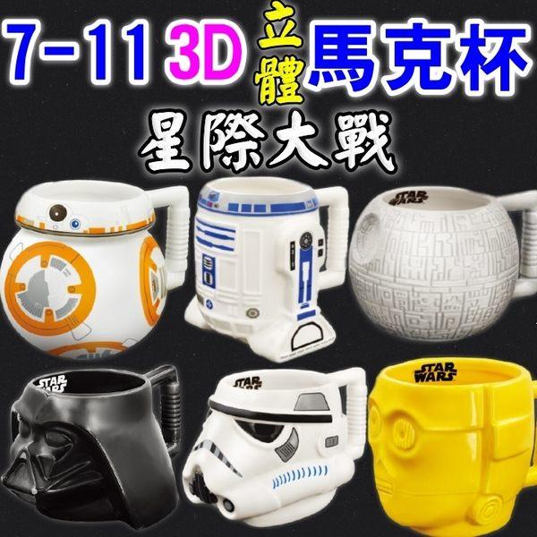 7-11集點 星際大戰 3D立體馬克杯 杯子 聖誕節 交換禮物-艾發現