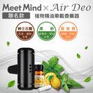 Meet Mind Air Deo USDA/FDA 認證 植物精油車載香薰器 (款式隨機出貨)