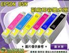 【含稅】EPSON 85N 相容墨水匣 1390 IVPE63
