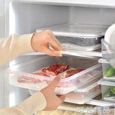 3個裝 可瀝水塑料透明食物收納盒冰箱食品水果保鮮盒餃子盒收納 可然精品