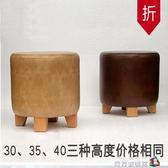 好具實木茶幾圓凳小矮凳小板凳沙發凳皮墩小凳子時尚換鞋凳圓皮凳 魔方數碼館igo