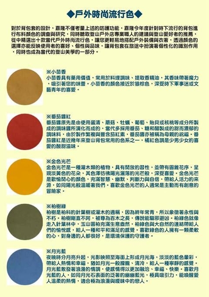 [好也戶外]嘉隆JIALORNG 台灣百岳防水背包套XS(25-35L) No.CL-100XS[顏色採隨機出貨]
