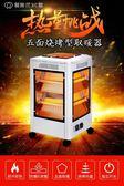 五面取暖器燒烤型烤火盆暖風機新款家用小太陽立式烤火爐籠電暖器 中秋節好康下殺
