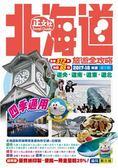 (二手書)北海道旅遊全攻略(第7刷)