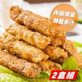 【吃浪食品】香酥府城蝦捲 2盒組(300g/10條x2盒)