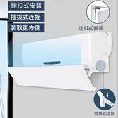 空調擋風板 空調擋風板罩導風板出風口遮檔冷氣通用dang擋板月子防直吹 非凡小鋪