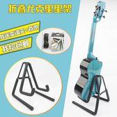 尤克里里架子 ukulele烏克麗麗折疊座架小吉他立式支架UK琴架