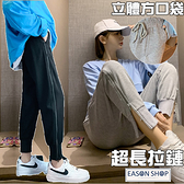 EASON SHOP(GQ3158)實拍超長整排拉鏈開口立體方口袋鬆緊腰運動長褲素色縮口束口褲寬鬆薄款休閒束腳