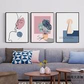 3副 壁畫北歐簡約三聯沙發背景墻裝飾畫餐廳掛畫【時尚大衣櫥】