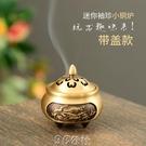 香座 香爐小號把玩袖珍迷你家用純銅香薰爐 室內線香插塔香香托 快速出貨