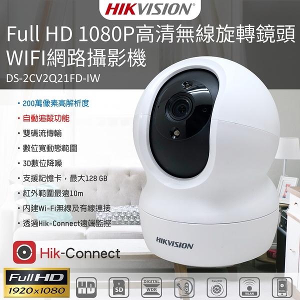 【CHICHIAU】HIKVISION海康威視1080P WIFI無線有線兩用智慧型遠端遙控網路攝影機(DS-2CV2Q21FD-IW)