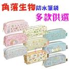 日本SAN-X 角落生物 防水拉鍊筆袋 多款供選 新款上市 艾莉莎ELS
