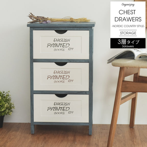 衣物櫃 收納櫃 置物櫃【K0047】北歐鄉村三層抽屜櫃 完美主義