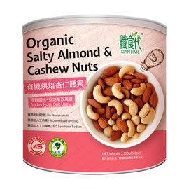 青荷 纖食代 有機烘焙杏仁腰果-玫瑰鹽 150g/罐