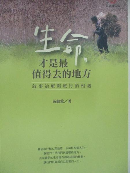 【書寶二手書T8/心靈成長_GYP】生命才是最值得去的地方:敘事治療與旅行的相遇_黃錦敦