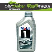【車寶貝推薦】MOBIL 魔力1號 5W40全合成機油