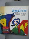 【書寶二手書T1/藝術_ZER】遊戲的天空-和孩子玩藝術_張金蓮