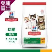 Hill s 希爾思 7123 幼貓 雞肉特調 1.59KG/3.5LB 寵物 貓飼料 送贈品【免運直出】