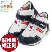 《布布童鞋》台灣製藍色兒童預防矯正鞋運動鞋(14.5~19公分) [ Z9B340B ]