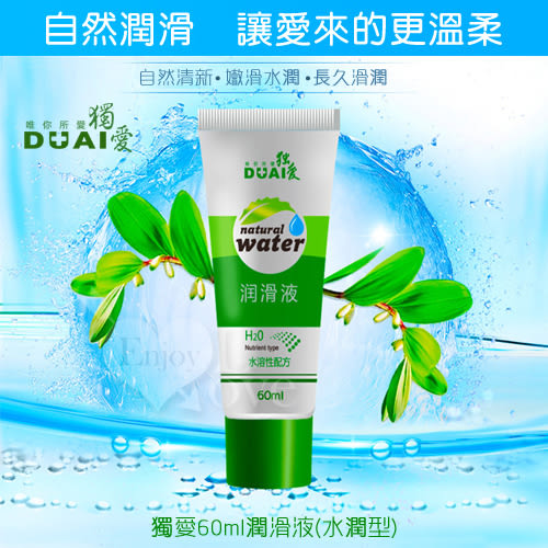 情趣用品 DUAI 獨愛‧water 水溶性潤滑液 60ml