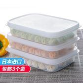 餃子盒進口速凍餃子盒凍餃子水餃冰箱保鮮收納盒單層不分格WY
