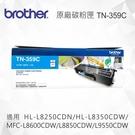 Brother TN-359C 原廠藍色高容量碳粉匣 適用 HL-L8250CDN/HL-L8350CDW/MFC-L8600CDW/MFC-L8850CDW/MFC-L9550CDW