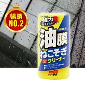 SOFT99 連根拔除油膜清潔劑