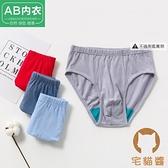 4條裝 男三角褲純棉高腰抗菌短褲大碼中老年【宅貓醬】