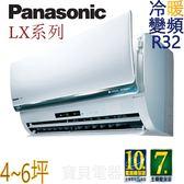 Panasonic 國際 LX旗艦系列 變頻冷暖 CS-LX36BA2/CU-LX36BHA2