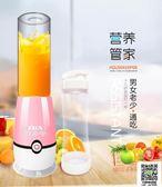 榨汁機 尊帝寧榨汁機迷你家用果蔬多功能小型全自動學生榨汁杯炸水果汁機 MKS 99一件免運