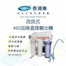 [家事達] 台灣TOPPUROR 400加侖 直接輸出機 免壓力桶( 含基本安裝) 特價