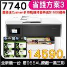 【搭955XL一黑三彩  登錄送Cusinart多功能燒烤器再送禮券】HP Officejet Pro 7740 A3商用噴墨多功能事務機