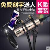 十盞燈 S5全民k歌唱吧通用麥克風聲卡套裝手機喊麥主直播設備全套