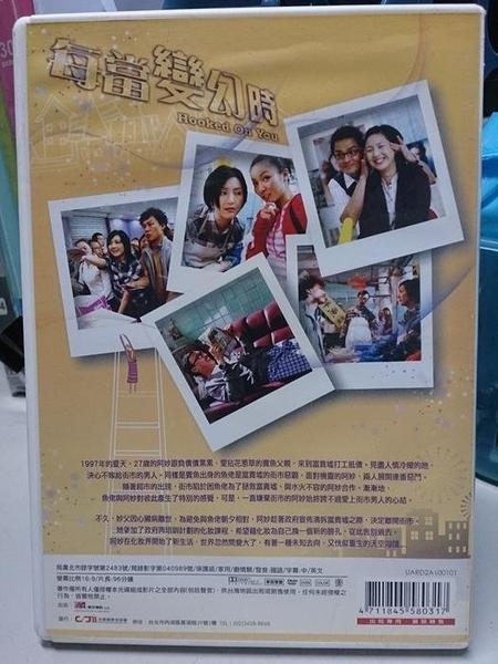 挖寶二手片-N10-002-正版DVD-華語【每當變幻時】-杜琪峯監製 陳奕迅 楊千嬅(直購價)