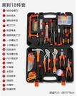 【森森機具 高規套組】家用 五金工具 十八件組套裝 多功能家庭 維修組套 手動 工具箱