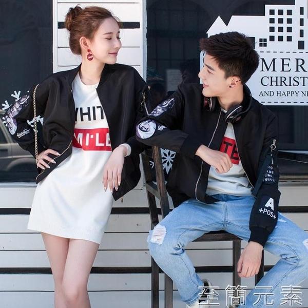 不一樣的情侶裝秋裝新款秋冬款百搭春秋季韓版潮情侶外套冬季