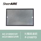 【Qlife質森活】SheerAIRE 席愛爾 空氣清淨機 專用 光觸媒濾網 F-2105TO (適用 AC-2105 | 2105DCUV | 2138DCUVR )