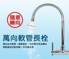 【萬向軟管長栓水龍頭】水龍頭 導水管 流理台 水管 多孔出水 500695 [百貨通]