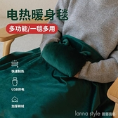 熱銷現貨 UB插電暖身毯辦公室宿舍蓋腿披肩護膝毯多功能保暖電熱毯可水洗 雙11購物節