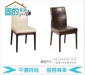 《固的家具GOOD》880-14-AJ 角宿皮胡桃餐椅/米白/咖啡