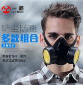 電焊面罩雙罐防毒面具化工氣體防護異味農藥防塵放毒噴漆專用口罩 全館免運