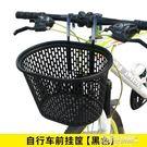 單車掛籃電動自行車籃子前車筐山地車車簍前...