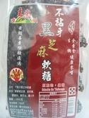 源順~不黏牙黑芝麻軟糖195公克(全素)