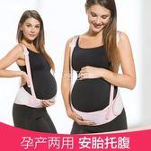 托腹帶孕婦產前專用透氣肩挎式拖腹帶【大小姐韓風館】